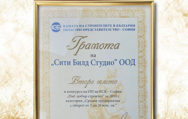 "Награда за ""Сити Билд Студио"" ООД от КСБ"
